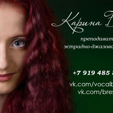 Визитка Карины Брессен