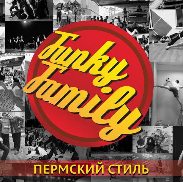 Funky Family — Минусовки (2014-2016)