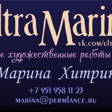 Визитка UltraMarinn