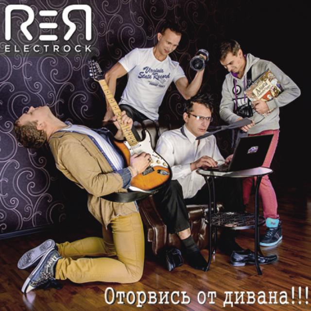 REЯ — Оторвись от дивана! (2014)