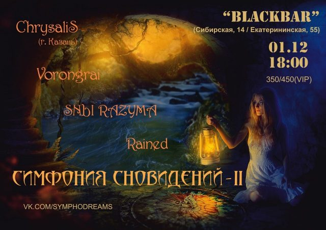 Афиша «Симфония сновидений 2»