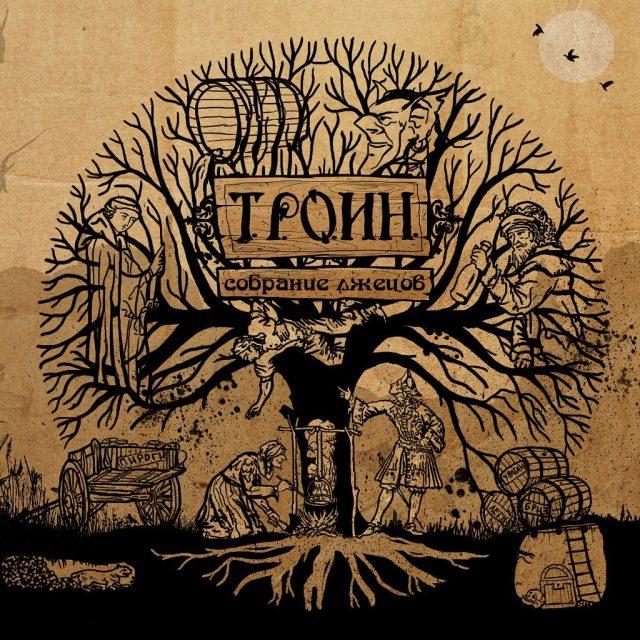 Т.Р.О.И.Н. — Собрание Лжецов (2013)