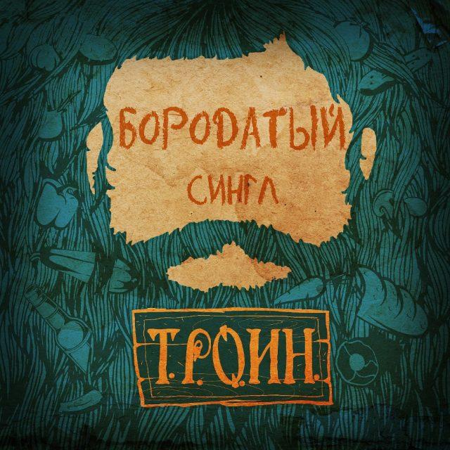 Т.Р.О.И.Н. — Бородатый сингл (2014)