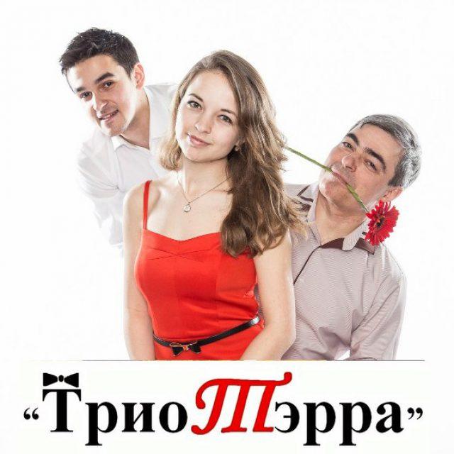 ТриоТэрра — Черновик (2015)