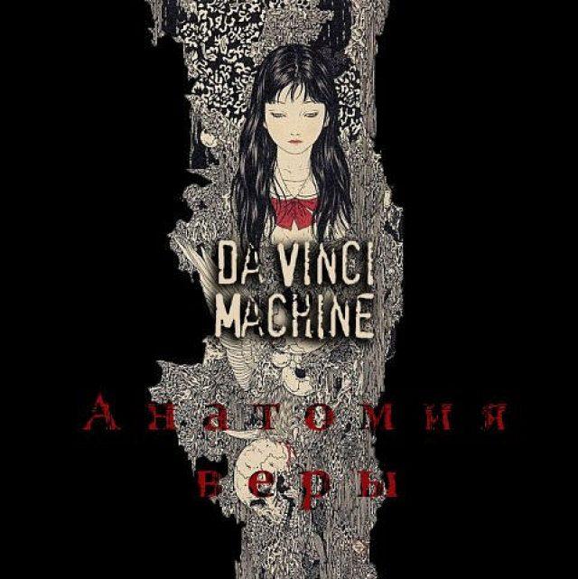 Da Vinci Machine – Анатомия Веры (EP, 2009)