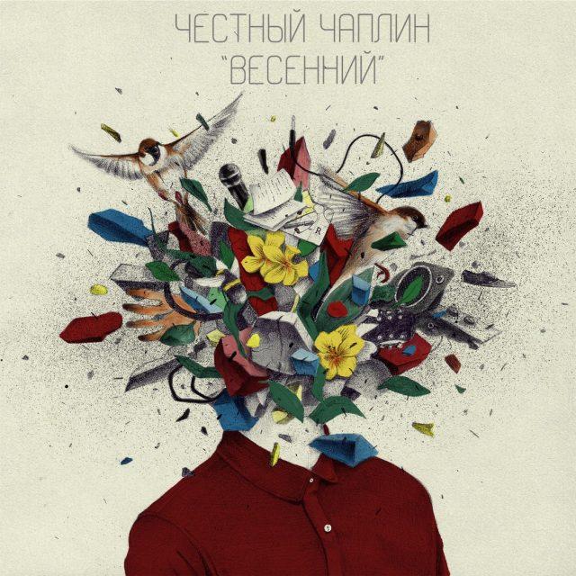 Честный Чаплин – Весенний (2014)
