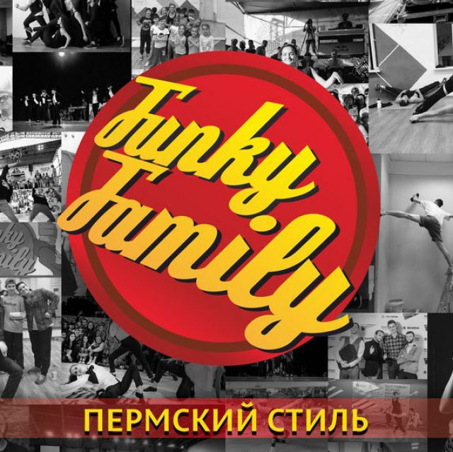 Funky Family – Минусовки (2014-2016)