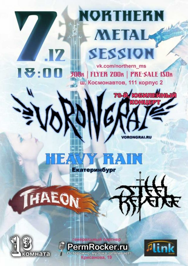 "Афиша ""Northern Metal Sessions"""