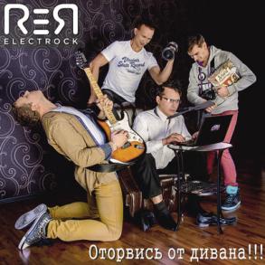 REЯ – Оторвись от дивана! (2014)