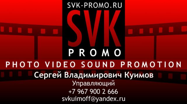 Визитка SVK promo group