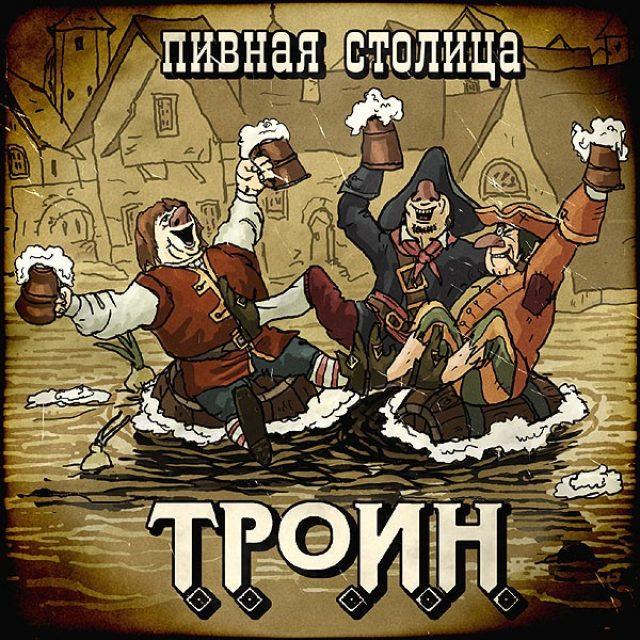 Т.Р.О.И.Н. – Пивная столица EP (2011)