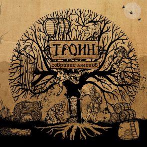 Т.Р.О.И.Н. – Собрание Лжецов (2013)