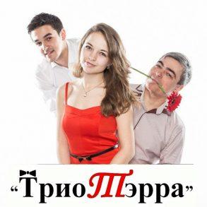 ТриоТэрра – Черновик (2015)
