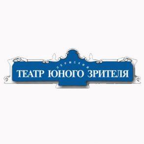 ТЮЗ – Композиции для архива (2016)