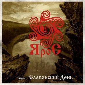 ЯРОС – Славянский День (2008)